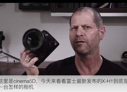 富士日前正式发布旗下APS-C画幅微单最强旗舰机X-H1,在外观设计上和富士中画幅机型GFX 50S类似,而且机身体积也比X-T2大了一圈,传感方面采用了2400万像素APS-C画幅X-Trans III CMOS。富士X-H1的视频性能也相当强,支持DCI 4K 200Mbps比特率的视频拍摄,而且在预设拍摄模式上也有更多选择。