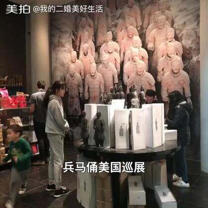 🇨🇳🇺🇸我的二婚美好生活🇺🇸🇨🇳弘扬中华5千年文化,借出的170余件兵马俑文物美国巡展,还将在其它国家巡展,让世界了解中国🇨🇳#我要上热门##日志##宝宝#熟悉的陶瓷 玩偶 工艺品,奇妙的空间切换🤗娜娜仔细阅读着英文讲解,一次很有意义的了解祖国文化之行👻🇨🇳