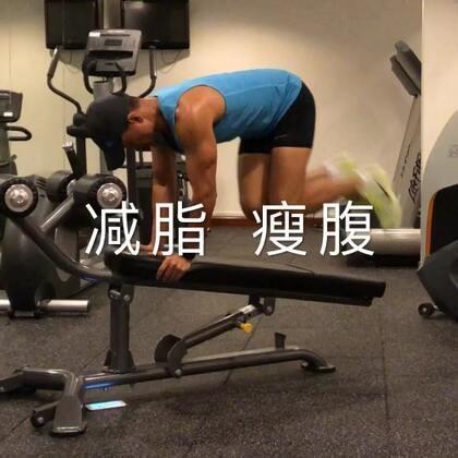 #运动##美拍运动季##日志#过年期间吃多了吗?体重增加了吗?今天,让我陪朋友们一起开始做运动减脂。开始前,先做拉伸与热身(可参考我的转发视频),和慢跑10-15分钟,然后才开始做今天的减脂操。一共有8回动作。做完8回(全4分钟)为1组。每做完1组休息2分钟。总共做4-5组。朋友们,为减脂和健身加油😃