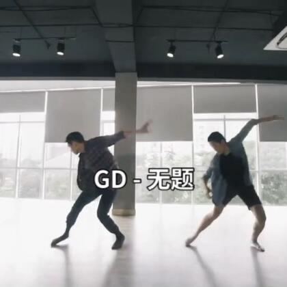 #舞蹈##我要上热门##GD#G-Dragon   UNTITLED (无题) - Kiki Soh Choreography (ft. Quang Dang)