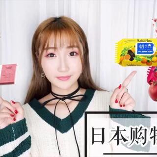 【日本购物分享】买了好多东西,我就挑选了些来和你们分享啦!大多都是在东京的汐留PLAZA买的,发现了好多让我喜欢的,太可爱了💕 还给你们买了礼物,要看完噢,片尾告诉你们怎么参与抽奖!#时尚美妆#🍉#日本药妆#