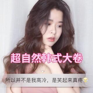 各位小仙女🧚♀️新年好呀~上次发了一个韩式大卷的小视频,可能太快看不明白,这次放完整版的啦~不太好上手,但是卷出来是非常好看的,新手开始可以不开温度先试试,之后带上防烫手套卷#我要上热门##时尚##卷发教程#@美拍小助手