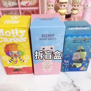 #拆盲盒##molly盲盒#买的盲盒现在都发不了货🤔你们最喜欢盲盒中的哪一个?😘