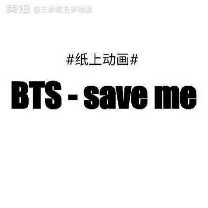 BTS - save me #舞蹈##纸上动画##save me#【想看什么舞蹈的动画版就关注我评论出来!】❤👄
