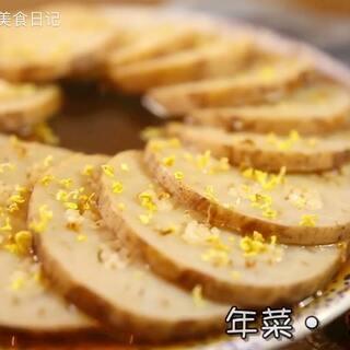 传统的过年#美食#😋#桂花糯米藕#女子不能三日无藕!吃藕只白不丑!😂@美食频道官方号 @美拍小助手