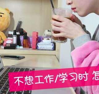 【小Tips】 欧尼不想工作、学习时 干什么? 大家也加油哦!!🙆🏻♀️💕 你们的小Tips也留言告诉我!😍 #全民工作丧##日常##日志#