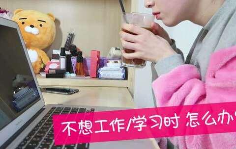 【慧敏_hyemin美拍】【小Tips】 欧尼不想工作、学习...