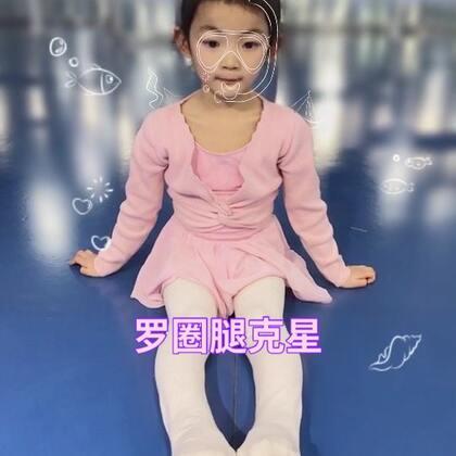 #芭蕾#罗圈腿的克星→芭蕾舞😘,大琪琪刚学芭蕾,平时姿态撇着站、撇着坐对膝盖伤害非常大。一学期进步大大的😊腿终于会并拢一些咯。#芭蕾舞#