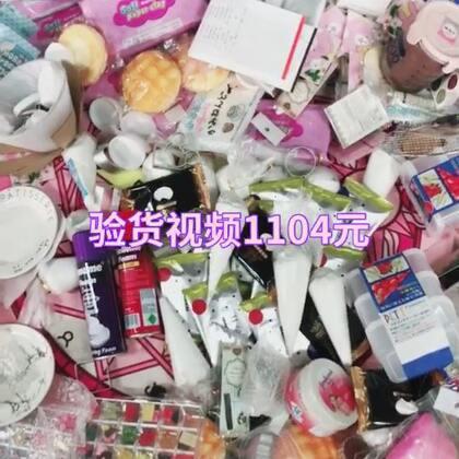 今天开业第一个验货视频✨✨1104元@♡玖小_☁ #购物分享##多多洛杂货铺##多多洛验货视频#还有一套sonny angel的盲盒后来加的没录进去😋@♡玖小_☁