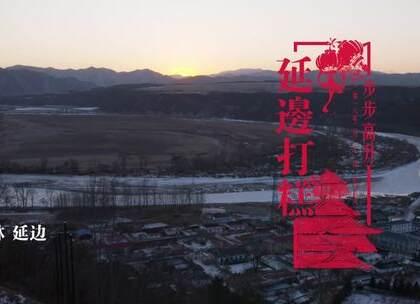 #延边打糕#朝鲜族打糕,大北方最精致的米食#美食##步步高升#