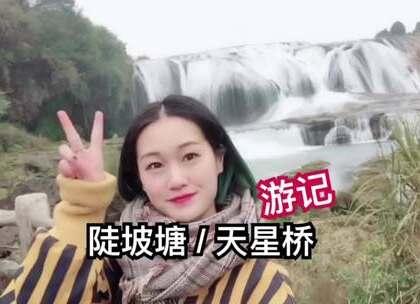"""✨新年旅行Day3。""""陡坡塘 / 天星桥""""景区,游记~~前段时间去旅行,还有几个视频没发呢,😁嘿嘿,继续发给你们看。因为贵州第一胜景""""黄果树大瀑布""""是由许多个""""瀑布群""""组成哒,所以又分成许多的景点啦😊。别忘了给茜茜点点赞吖😜#日志##我要上热门##女神#@美拍小助手"""