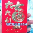 领红包必备BGM!心情好激动😆#精选##领红包##过年洗脑歌#