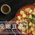 """#家常菜# 滑嫩的日本豆腐切块挂糊后油炸,外酥里嫩,刚做好的豆腐咬开表皮后热气""""腾""""地一下就冒出来,吃的时候一定要小心烫嘴~ #美食##食谱#"""