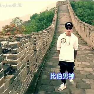 #贾斯汀·比伯#在#长城#上唱歌@小冰