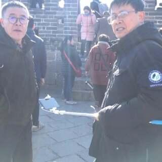 #兄弟姐妹的快乐旅行##大年初五登上北京八达岭长城##娟日常#