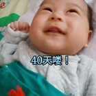我的小二宝 40天了 很不听话 😂😂😂