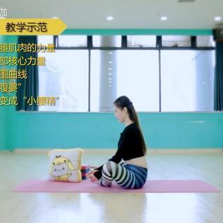 """""""小腹婆""""变身""""小腰精""""v式教学来袭!赶紧get√#运动##瑜伽#"""