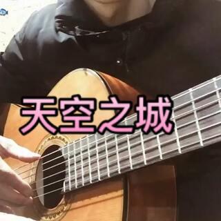 #指弹吉他##吉他弹唱##吉他#还记得第一次拿起吉他弹的就是这首曲子,那时候觉得只要把这个弹下来就无敌,后来才知道想要无敌,是需要付出无数个寂寞的。《天空之城》