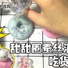 💥🍩吃货甜甜圈🍩💥颜值高高的史莱姆和超可爱的粘土萌物的结合,一起来试试看吧❤️喜欢粉色的请发送👅喜欢蓝色的请发送🐳 感谢赞转么么哒❤️ #手工##犬子的魔法学徒##重生粘土圈#
