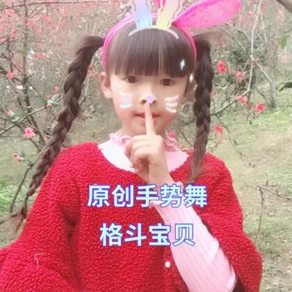 🌹🌹🦋🦋糖妞儿原创手势舞,棒棒哒👍我们这里已经春暖花开啦,你们那里呢?还冷吗?#精选##宝宝#@美拍小助手 😘😘