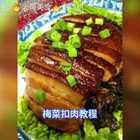 #梅菜扣肉##热门##美食#每天分享简单家庭美食教程。喜欢别忘了双击喔。爱你们,么么哒……