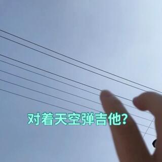 #对着天空弹吉他##天空吉他##对着天空弹电线#你要不要来试试看?@美拍小助手 @千亿国际娱乐老虎机频道官方 @主持人王不凡