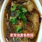 #家常烧黄鱼##热门##美食#每天为大家分享简单美食教程,喜欢双击关注。么么哒。