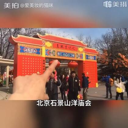 北京#过年逛庙会#你那里的庙会什么样呢?初六来逛个庙会的尾巴,还是好多人呀,都是吃吃吃,哈哈,最后买个火箭🚀给元宝玩