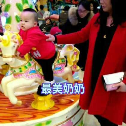 奶奶带着宝宝坐旋转木马