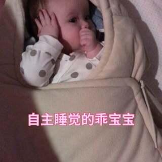 可维从4个月就自主睡,不喝夜奶了,小宝宝的时候是睡在睡篮里,挨着爸妈的,之后一点点转移单独睡自己的房,小时候就杜绝了摇晃宝宝,抱着宝宝入睡的坏习惯❤️#宝宝##混血宝宝可维#