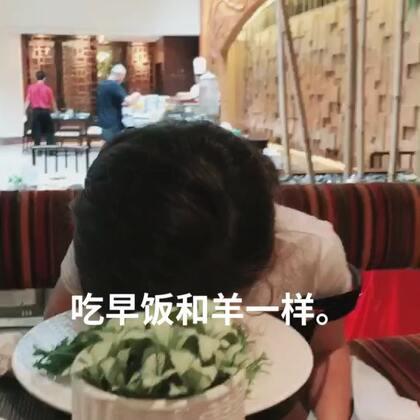 吃饭样都变成🐑 无语😓 还吃的滋味…@美拍小助手 #宝宝#