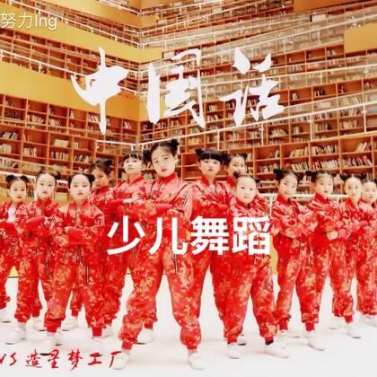 #精选##Luna课堂之少儿编舞##我要上热门# 孩子们的《中国话》来给大家拜年啦……寒假集训的作品 也是我的第一个少儿编舞作品 结合基本的律动和简单的音乐切分 感觉孩子们跳的挺开心,不忘初心,方得始终 不要吝啬你的赞👍 点起来 动力加起来@美拍小助手 @美拍精选官方账号 @舞蹈频道官方账号