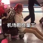 #机场偶遇#从老家回来了,欺负弟弟哈哈哈叫弟弟在机场推了我一路??