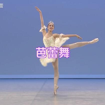 #芭蕾舞##芭蕾##舞蹈#