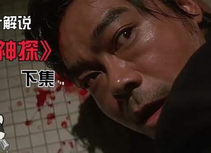 片片独家深度解读《神探》下,杜琪峰最好的烧脑片!