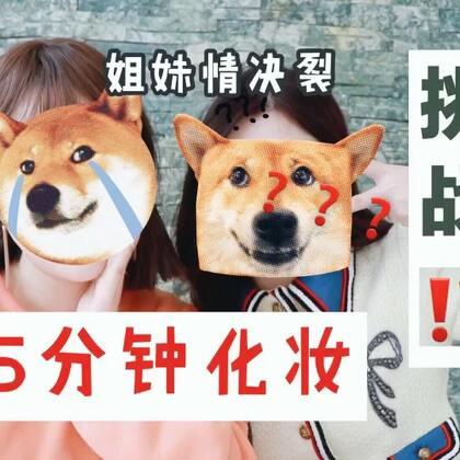 挑战5分钟 美妆店铺链接👉http://m.huajuanmall.com/hongren/goodsList/96917651947864 #美妆#