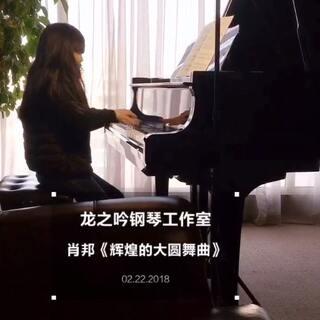 库存,录于2月2日。肖邦《辉煌的大圆舞曲》第二次加速,记录#U乐国际娱乐##钢琴##琴童🎹 龙之吟钢琴工作室