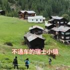 瑞士百年小镇坚持至今不通汽车,代步工具甚至比车还贵!环保精神厉害了~#精选##我的有毒小视频##美拍15秒mv大赛#