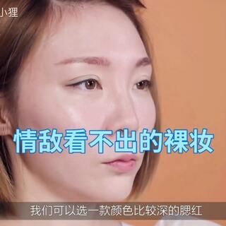 狭路相逢心机者胜!!!连情敌都看不出的裸妆,才真的美啊#精选##日常妆容##彩妆教程#