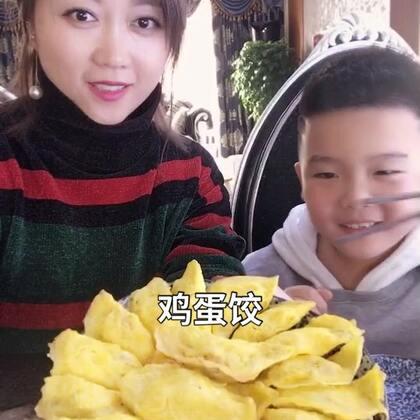 #美食#鸡蛋饺.儿子给起名黄金饺子.还挺搭的😂录视频我吃了几个.其他的全给他自己吃了.小孩子特别爱吃...年过完了.以后我乖乖的好好更新