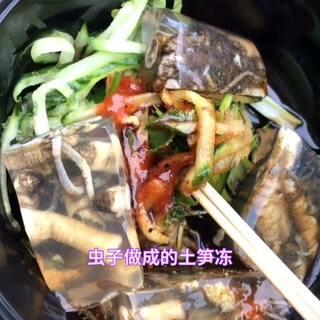虫子做成的土笋冻。#美食##我要上热门@美拍小助手##吃秀#