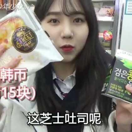 韩少女tv 慧敏推荐韩国便利店小零食02 这次视频呢 来韩国, 朋友让你带过来小零食时候 参考一下 福利选赞3个人 关注3个人 评论 3个人(少发/第一这种不包 ) 发私信红包