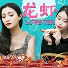 办公室小野制作土豪全虾宴,极品澳龙肉太多,直接生吃#美食##搞笑#
