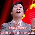 大年初五登台《黄金一百秒》春节特别节目。与刘和刚老师带来他的春晚金曲《欢聚一堂》。黄金闪闪贺新春,给大家拜个晚年啦~🐕🐕🐕#音乐##搞笑#