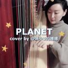 #音乐##planet##竖琴#新年第一更~谱子在老地方 笔芯😘
