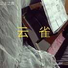 #钢琴曲#格林卡《云雀》🎵巴拉基列夫改编 。非常喜欢这首曲子,再练习后录的这一版。 #音乐##钢琴##我要上热门#@美拍小助手