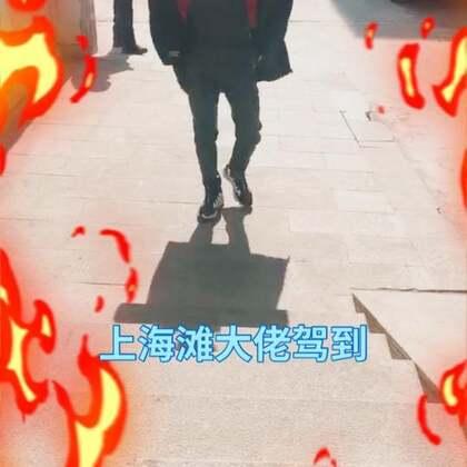 #精选##搞笑##上海滩大佬#还有谁………