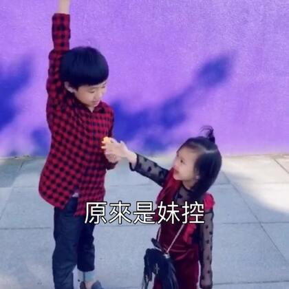 以為愛捉弄妹妹,原來是妹控😂 安安7歲多、香香2歲半多了!#宝宝##妹控##兄妹俩的美好时光#