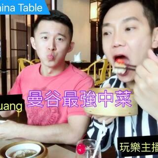 #泰国曼谷##美食##chinatable##吃货##吃秀##玩乐主播郭人荣##在曼谷想吃中國菜去哪兒好#? #ChinaTable#是個不錯的選擇! 推薦點它他的 #蟹肉起士捲#外皮酥脆,裡頭鹹鹹甜甜的蠻好吃。 重點是在台灣吃不到喔!