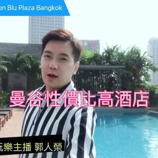 #逛拍##radissonbluplazabangkok##泰国曼谷##玩乐主播郭人荣##曼谷#住五星酒店最棒的地方就是 #高貴不貴#二訪位在 Asok BTS Station 站旁的 Radisson Blu Plaza Bangkok 一樣覺得非常值得。 五星水準的房間、泳池和酒吧, 只要三千多泰銖一個晚上, 幾乎是內地五星酒店的半價。